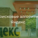 Поисковые алгоритмы Яндекс
